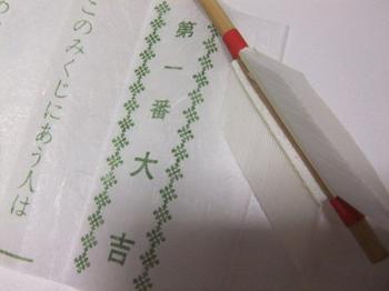 2012omikuji.jpg